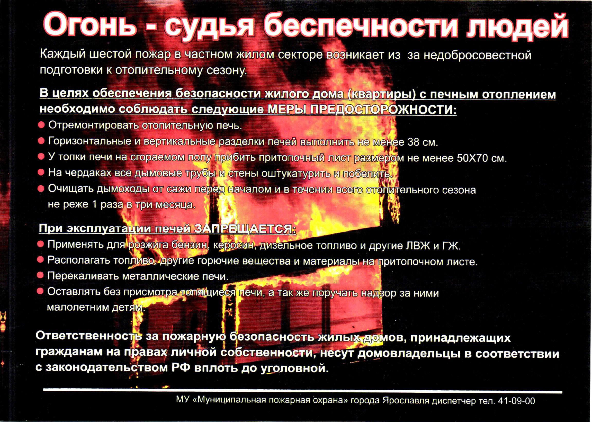 Огонь - судья беспечности людей