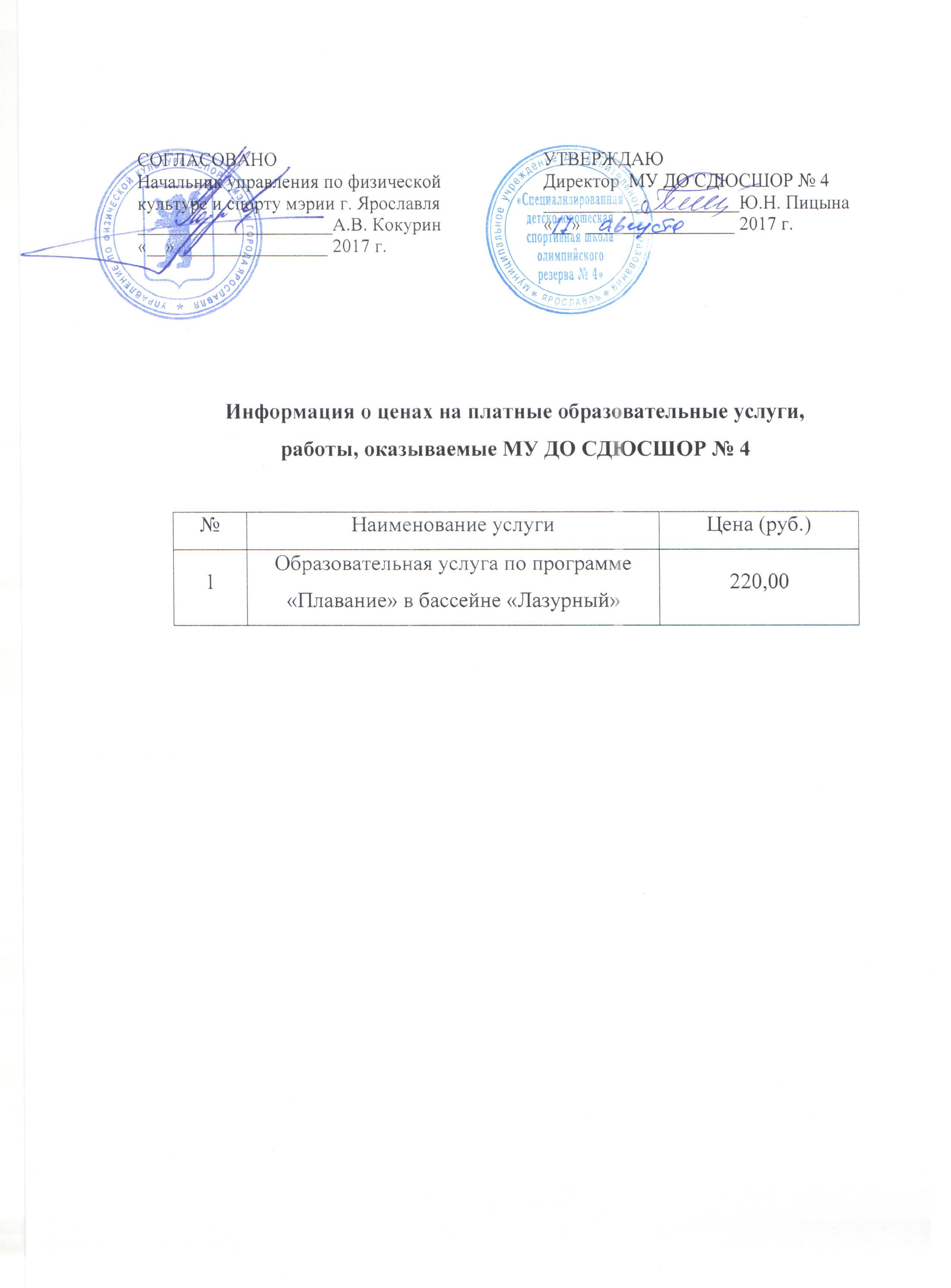 Инф. о платных услугах Лазурный
